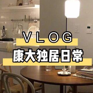 来给六月收个尾~ #我的独居日常##vlog##美食#
