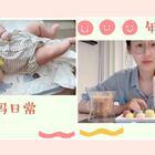 https://shop205476595.taobao.com 【赞评抽位宝宝送2个可可代餐棒】