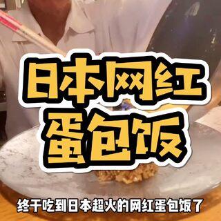 日本超人氣網紅蛋包飯#日本##我要上熱門@美拍小助手##熱門#@美拍小助手