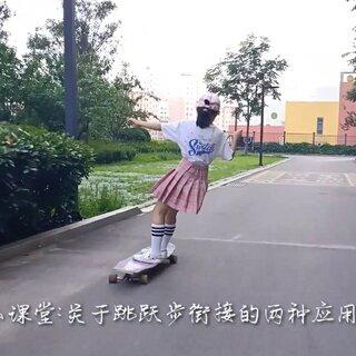 Locus小課堂:跳躍步的兩種銜接分享 @Switch深圳滑板海盜 @Locus長板 #長板##長板教學##長板女孩#