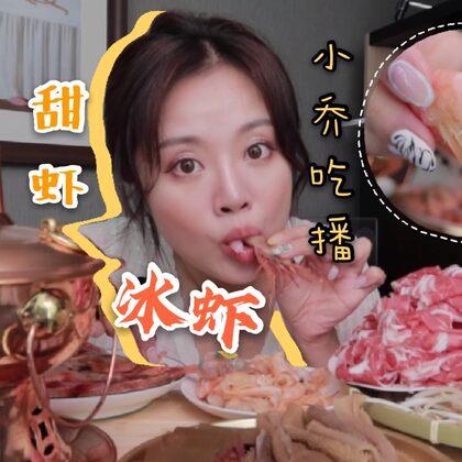 吃蝦這一塊就沒服過誰#小喬的食光##吃秀吃播#