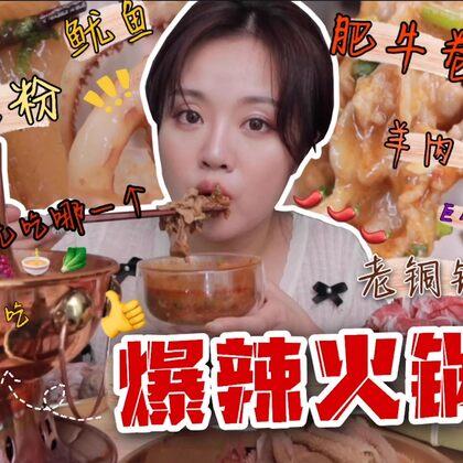 這鍋只能服務小食量女生一枚……等的我好辛苦 #小喬的食光##吃秀##美食#