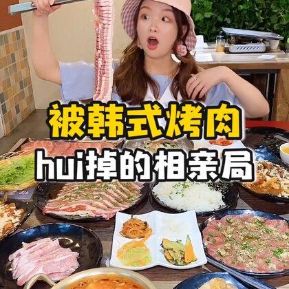 今天相親怕吃不飽,我這個小機靈鬼提前倆小時到先開吃,結果沒想到...#美食誘惑##上海探店#