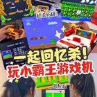 一起玩小霸王游戲機回憶殺呀!#日常vlog##童年##游戲#