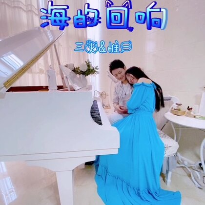 三火和惟一的#原創音樂#《海的回響》@三火Producer #水鋼琴惟一##鋼琴#