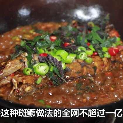 斑鱖是鱖魚其中的一種,它只有野生沒有養殖,所有不管你是煮還是蒸還是燒肉質都是相當的鮮美#黃掌勺##美食##鱖魚的吃法#