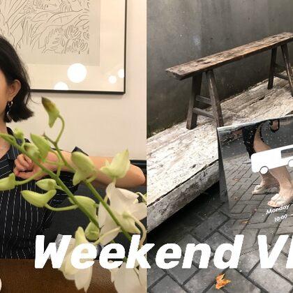 这期太长啦!(这还是删减了好多!)还剩1分钟,大家也可以移步wb去瞧瞧。好久不见的weekend vlog,想我了么哈哈哈哈。最近视频高密度预警,大家做好准备🌚 这个周末你们都做啥好玩的事了吗?#vlog#