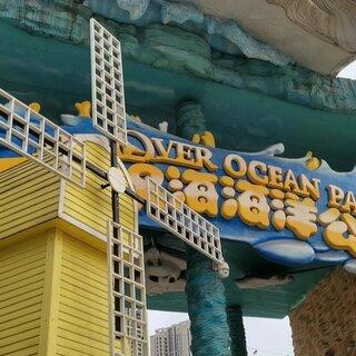 海洋館晚場票打卡?