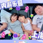 上海雨季怎么玩——下雨都下了一个月了,人都要郁闷了💔但小朋友们在家里每天都是超级热闹的🤗我居然会享受这种忙碌感#日常vlog##暑假##宝宝#
