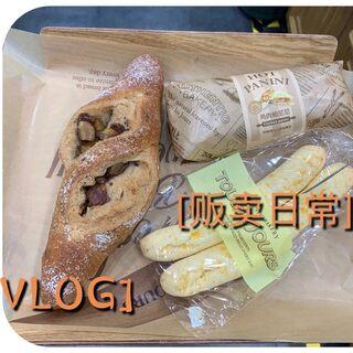 #vlog##美食#半丘的水果条好吃/多乐之日买面包/零散的购物分享/带汤椒麻鸡➕小郭特调梅酒哈哈 😄