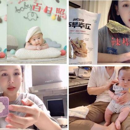 https://shop205476595.taobao.com 【贊評抽位寶寶送辣椒脆】 前幾天終于把兒子的百日照拍完了~他今天126天了,時間過的好快,特別珍惜他每一個成長的過程,真的不想他長得這么快??#韓國vlog##萌寶##吃秀#