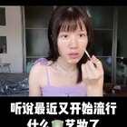 #茶艺妆##教程#