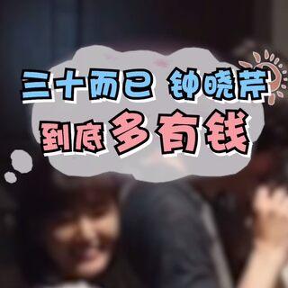 钟晓芹多有钱?上海土著女孩离婚了,情感走向又是怎样呢?#三十而已##电视剧#