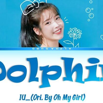 #IU#《Dolphin》By Oh My Girl 太棒了!#音樂##敏雅音樂#