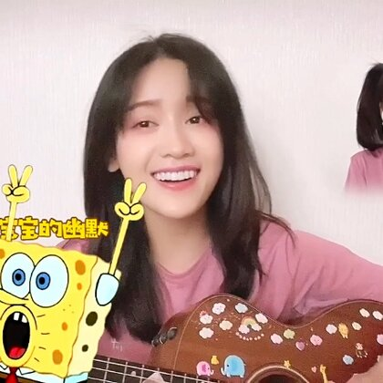 偶然听到这首歌,觉得很开心,把这份开心和你们分享??——《海绵宝宝》#啊湫弹唱#
