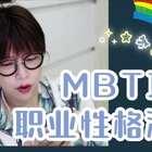 瞅著韓國愛豆們最近都在測這個 Twice Exo mamamoo 韓藝瑟等等 檢驗一下自己到底啥真正的性格?