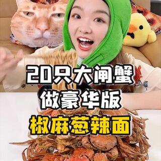 我承认,20只#大闸蟹#满锅爬的时候我慌了。简简单单吃碗面不香吗?#美食探店##美食vlog#