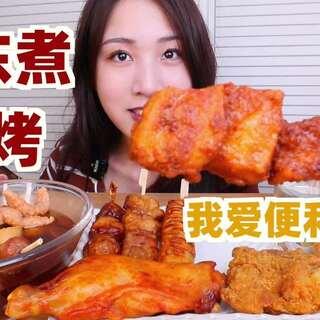我爱便利店#美食##吃播#