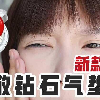 https://m.tb.cn/h.VH9Luak坐標:北京??膚質:混干皮 人生摯愛 用空了5個以上的氣墊 新款到底如何~