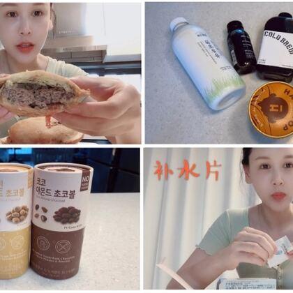 【贊評抽位寶寶送補水片】 https://shop205476595.taobao.com 前兩天日常??#韓國vlog##吃秀##手工漢堡#
