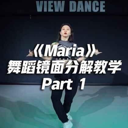 【#口袋教学#华莎《Maria》舞蹈镜面分解教学Part 1】新的一周,从苗苗老师的新教程开始。跟着老师的独特理解和细致解说,努力提升舞技吧#精选#@美拍小助手 @舞蹈频道官方账号