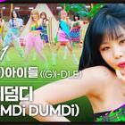 #(G)I-DLE - DUMDi DUMDi#舞蹈版1.0 【4K高清收藏版】很驚艷啊??建議放大觀看,一個字:爽!!#舞蹈##敏雅韓舞專攻班#http://www.minyacola.com/