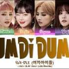 #(G)I-DLE - DUMDi DUMDi#歌詞表 一連六個視頻,這次回歸六六大順??#音樂##敏雅音樂#