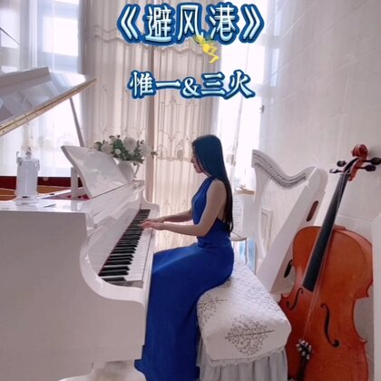 睡前鋼琴故事No.2 -《避風港》  作曲/編曲/鋼琴:惟一 氛圍設計/音效/混音:三火 制作人:三火  這首曲子寫的是我內心的港灣,祂讓我感到安全和溫暖,這世上的風浪、眼淚和不平安…都在這音樂中被靜靜撫慰,平靜又溫柔,就像真實的愛的懷抱。我愿意用音樂給你們這樣的避風港??#鋼琴##原創音樂#