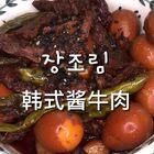 做一次可以吃一周的韩国小菜#韩式酱牛肉#早餐喝粥就着吃也很好#美食##美食教程#