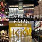 #日常##vlog##长沙#国金街?五一广场?橘子洲头?华谊兄弟电影小镇|gwfx在编辑中o