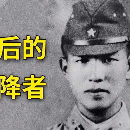 因为不知道战争已经结束,他一个人打了29年!那些最后投降的士兵#我要上热门#@茄子视频小助手