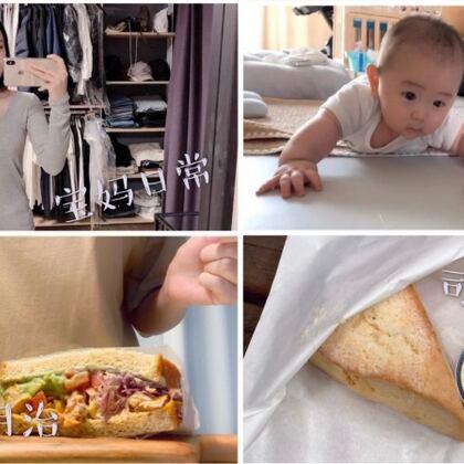 【赞评抽位宝宝送代糖】 带娃没有很容易,抽空剪视频更是不容易~日常单调无趣也希望你们谅解下~😘 https://shop205476595.taobao.com #韩国vlog##吃秀##自制三明治#