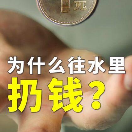 人们为什么要把钱丢水里?只有中国人这么做吗?#我要上热门#@茄子视频小助手