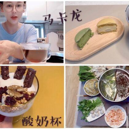 【赞评抽位宝宝送2可可味高蛋白棒】 https://shop205476595.taobao.com #韩国vlog##马卡龙##吃秀#