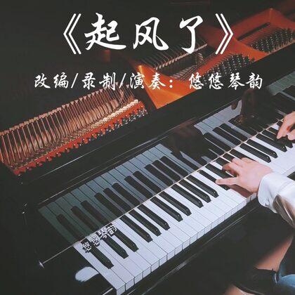#音乐#特别喜欢这首曲子的前奏,它轻快而富含颗粒感,就像一阵阵微风拂过,吹起了微凉的空气,也俘获了大家对美好音乐追求的芳心!到了高潮的旋律更是深入心底!当大家对这首曲子有着不一样的共鸣时,听了之后都会感触颇深!谢谢大家的聆听!#起风了##钢琴#@美拍小助手
