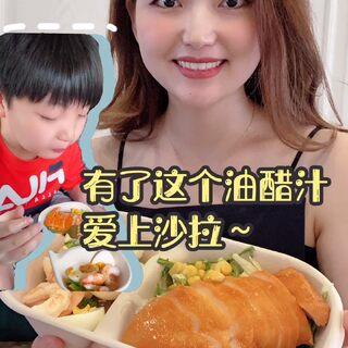 減肥的姐妹看過來,拌沙拉的靈魂油醋汁~連西蘭花都不吃的小白,竟然沙拉光盤了,自己可以品一下??真的好好吃#美食##小白親子廚房#