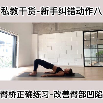 臀桥这个动作看似很简单 你是否在练习中出现以下问题? 1.臀部发力感不好2.腰疼3.大腿前侧发力... 真的做好这个动作,你会发现它像填坑一样可以很好的把臀部两侧饱满起来!而且还会收紧骨盆底肌?对产后妈妈修复很有帮助! 动作很简单!细节很重要! 细节必然决定效果!