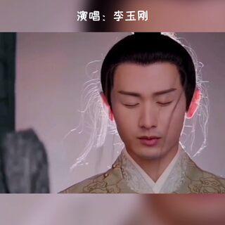 李玉刚的《落缘》,成毅的新剧《长安诺》#长安诺##星选达人#