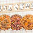 降溫啦,趕緊用熱騰騰的米飯犒勞一下自己!臘腸、雞腿、排骨、牛腩、羊腿通通燜起來,媽媽再也不用擔心我沒好好吃飯了…??#美食##廚娘物語#
