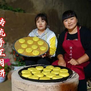 中秋快到了,霞姐亲手制作一个土炉子烤月饼,满满的小时候味道!