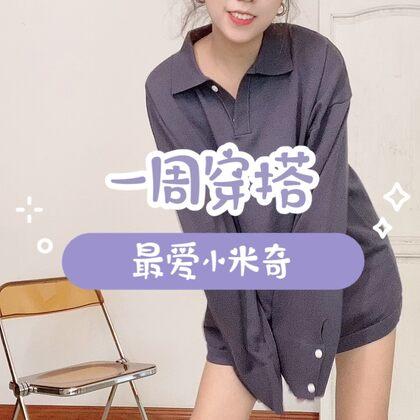 【小鑫搭配师美拍】20-09-26 17:50