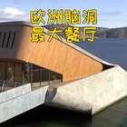 这家餐厅位于海底,是欧洲脑洞最大餐厅!#我要上热门##精选##旅行#