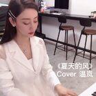 【钢琴弹唱】夏天的风 Cover 温岚#夏天的风##钢琴##钢琴即兴伴奏#
