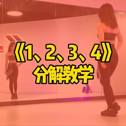 《1、2、3、4》分解在此,需要的同学自取~#帅琦编舞##舞蹈教学#@南京IshowJazzDance