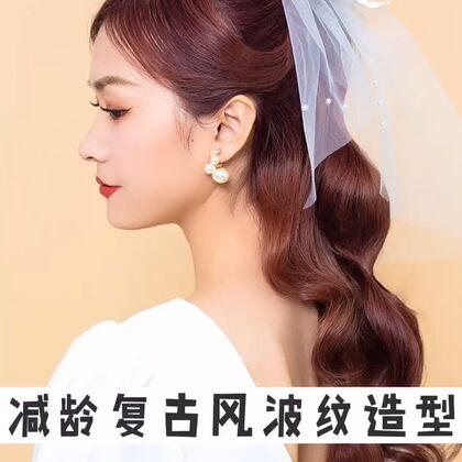 复古白纱新娘,结婚当天可用#复古造型##新娘造型#