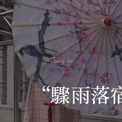 """""""城南花已开…"""" 这是一个中国风换装视频哈哈哈?? 喜欢这个角度???每次都没人回我害 伞是为了配这个裙砸买的哈哈哈哈哈哈哈 喜欢多拍哈"""