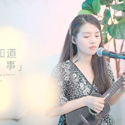 「你不知道我为什么离开你,我坚持不能说放任你哭泣」 歌很好听??但答应我,除非对方是王力宏,不然离开你的都是不爱你的。#艺起弹尤克里里#