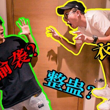 柜中有人!我躲在一鸣的柜子里不断制造怪声,他会有怎样的反应?#整蛊##搞笑#