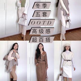 Fox's ootd 私服分享🕸 今晚去上海出差 所以早一点发穿搭[阴险] 可以作为大衣&羽绒服&棉服里面内搭 春秋也可以直接穿出去的 都很百搭 随便穿都好看[微风]