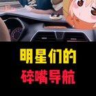 搞笑导航不能停  从此开车不寂寞#搞笑不能停#